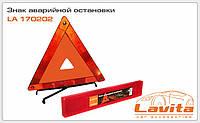 Знак аварийной остановки усиленный (пластиковая упаковка) Lavita, LA 170202