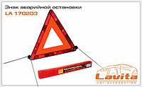 Знак аварийной остановки (пластиковая упаковка) Lavita, LA 170203