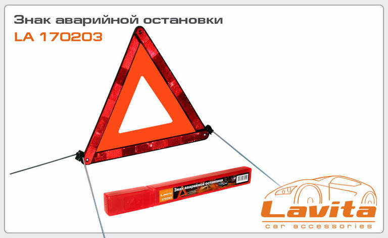 Знак аварийной остановки в пластиковой упаковке Lavita LA 170203, фото 2