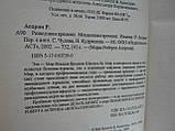 Асприн Р. Разведчики времени. Мошенники времени (б/у)., фото 6