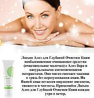 Лосьон Алоэ для Глубокой Очистки Кожи, Форевер, США, Aloe Fleur de Jouvence® Aloe Cleanser, 118 мл