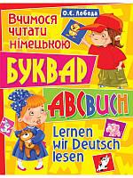 Буквар. Вчимося читати німецькою. Лобода Олександра
