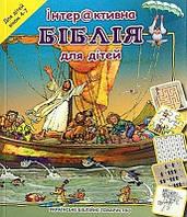 Інтерактивна Біблія для дітей (від 4 до 7 років)