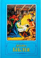 Біблія дитяча УБО