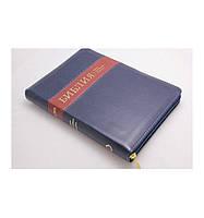 Библия формат 055 zti темно-синяя с полосой, фото 1
