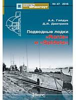 Мидель-Шпангоут № 47. Подводные лодки «Ronis» и «Spidola»
