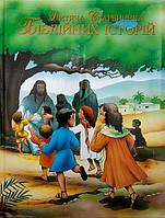 Дитяча скарбничка Біблійних історій