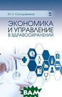 Солодовников Ю.Л. Экономика и управление в здравоохранении. Учебное пособие