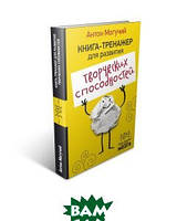 Антон Могучий Книга-тренажер для развития творческих способностей