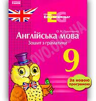 Англійська мова 9 клас Нова програма Зошит з граматики Easy Grammar Авт: Павліченко О. Вид-во: Ранок