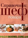 Справочник шеф-повара Полное издание