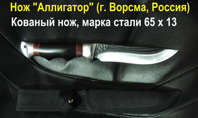 """Нож охотничий """"Аллигатор"""", кованый нож. Производство Ворсменский завод кованых ножей, Россия."""
