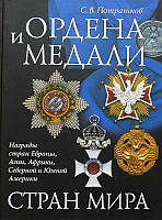 Ордена и медали стран мира, Сергей Потрашков, 9785699209170
