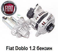 Стартер, генератор на Fiat Doblo 1.2 бензин. Фиат Добло.