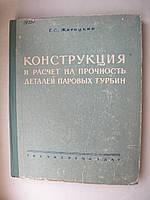 """Жирицкий Г. """"Конструкция и расчет на прочность деталей паровых турбин"""""""