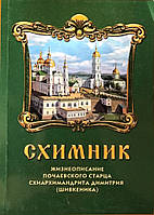Схимник. Жизнеописание Почаевского старца схиархимандрита Димитрия (Шивкеника)