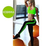 АКЦИЯ! Спортивный костюм женский Fitness, в наличии 2 цвета, в наличии 42-48