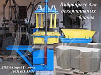 Вибропресс для изготовления фасонных декоративных блоков цена, фото 1