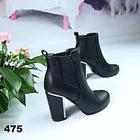 Женские ботиночки демисезон на каблуке материал эко-кожа