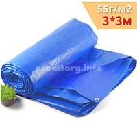 Тент-брезент тарпаулин полипропиленовый многофункциональный с кольцами 3х3м 55г/кв.м, цвет синий