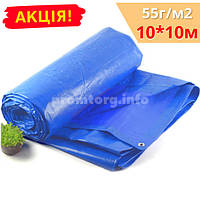 Тент-брезент тарпаулин полипропиленовый многофункциональный с кольцами 10х10м 55г/кв.м, цвет синий