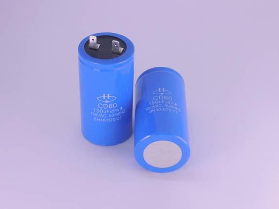 Конденсатор пусковой  для электродвигателя CD60 150 мкф 450В, фото 2