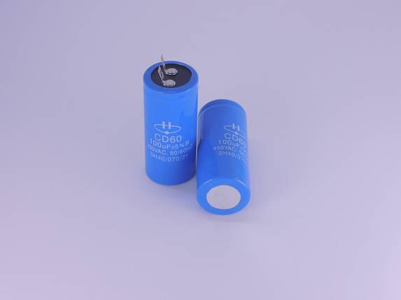 Конденсатор пусковой  для электродвигателя CD60 100 мкф 450В, фото 2