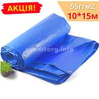 Тент-брезент тарпаулин полипропиленовый многофункциональный с кольцами 10х15м 55г/кв.м, цвет синий