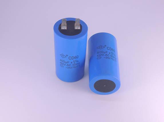 Конденсатор пусковой  для электродвигателя CD60 400 мкф 450В, фото 2