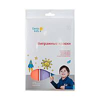 Набор для рисования Genio Kids Витражные краски 7303 ТМ: Genio Kids