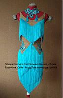 Бирюзовое платье для бальных танцев - латина из бахромы