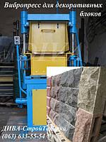 Вибропресс для производства искусственного камня