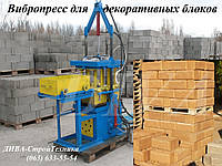 Вибропресс для производства колотого шлакоблока цена, фото 1