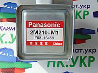 МАГНЕТРОН 2M210-М1 для микроволновки Panasonic, samsung, lg и других