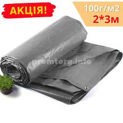 Тент-брезент усиленный тарпаулин с кольцами водостойкий у/ф защита 2х3м 100г/кв.м серый