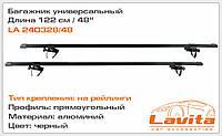 Универсальный авто багажник на рейлинги Lavita LA 240328/48