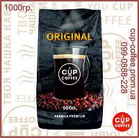 """Кофе в зернах """"Cup-Coffee"""" ORIGINAL 1000гр. (1кг)"""