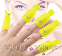 Набор клипс (прищепок) для снятия гель-лака, многоразовые 10 шт, цвет желтый