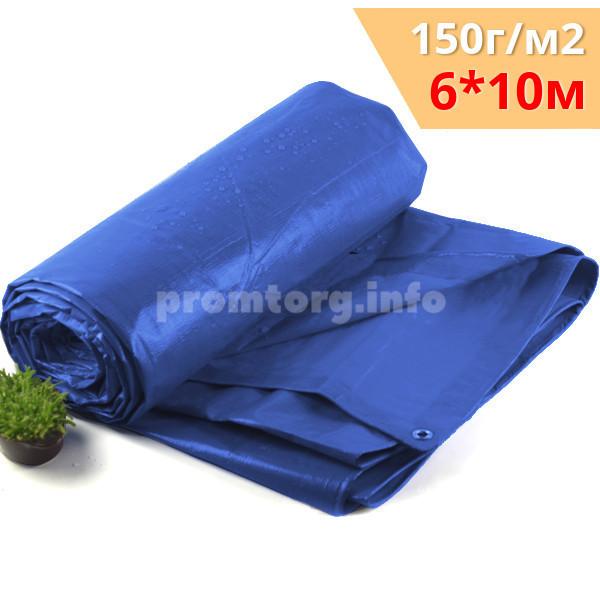 Тент-брезент суперплотный 6х10м 150г/кв.м водостойкий  у/ф защита люверсы