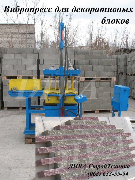 Вибропресс для производства фасадных блоков облицовочных купить