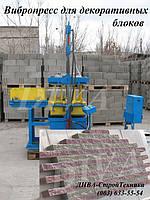 Вибропресс для производства фасадных блоков облицовочных купить, фото 1