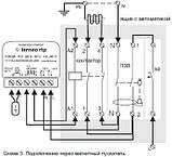 Терморегулятор Terneo rtp (слонова кістка), фото 4