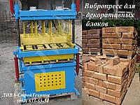 Вибропресс для сплиттерных декоративных блоков цена