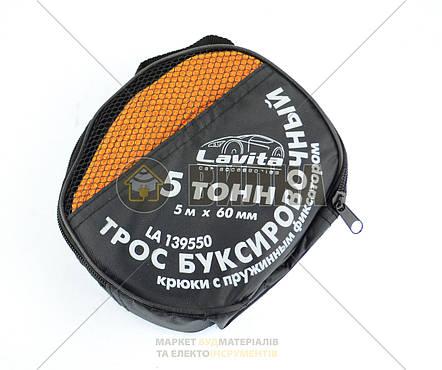 Трос буксировочный 5т, Lavita LA 139550, фото 2
