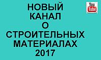 Новый канал о строительных материалах 2017