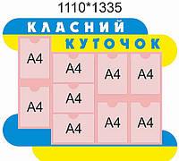 Классный уголок Инфодекор Розовый