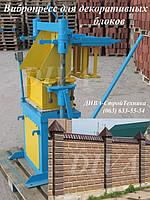 Вибропресс для производства блоков для забора декоративных цена, фото 1