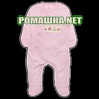 Человечек для новорожденного р. 56 демисезонный ткань ИНТЕРЛОК 100% хлопок ТМ Беби А 3503 Розовый