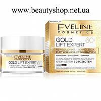 Eveline Gold Lift Expert  эксклюзивный омолаживающий крем-сыворотка 60+ с 24К ЗОЛОТОМ