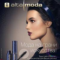 Тушь для ресниц суперобъемная Alta Moda Lash Couturier